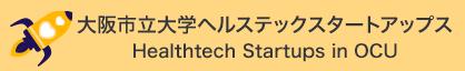 大阪市立大学ヘルステックスタートアップス Healthtech Startups in OCU
