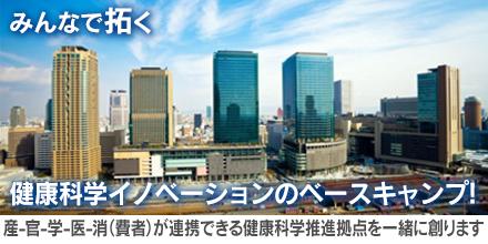 大阪市大・健康科学イノベーションセンター