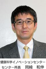 健康科学イノベーションセンターセンター長 岡崎和伸