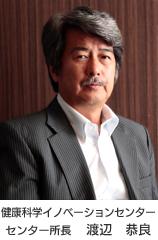 健康科学イノベーションセンターセンター長 渡辺 恭良