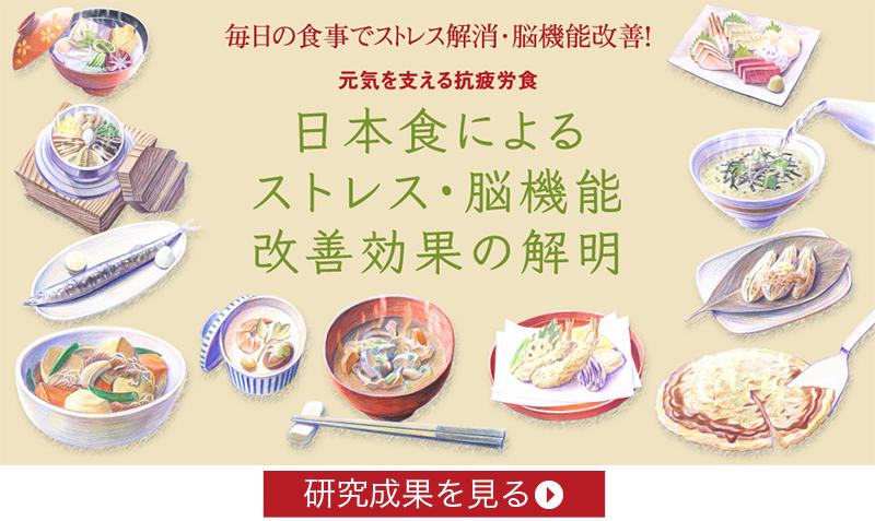 「日本食によるストレス・脳機能改善効果の解明」研究成果