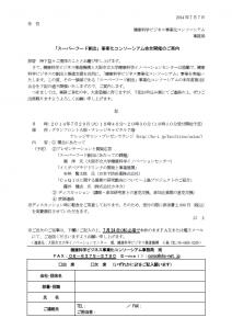 140729スーパーフード創出事業化コンソ申込み