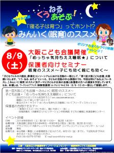140809大阪子ども会議
