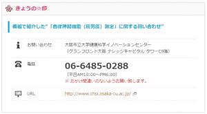 140725_ちちんぷいぷい