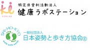 健康ラボステーション、日本姿勢と歩き方協会