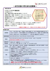 試験参加者募集のご案内(9月)
