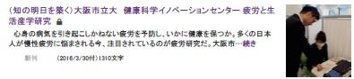 160330_Nikkei掲載案内