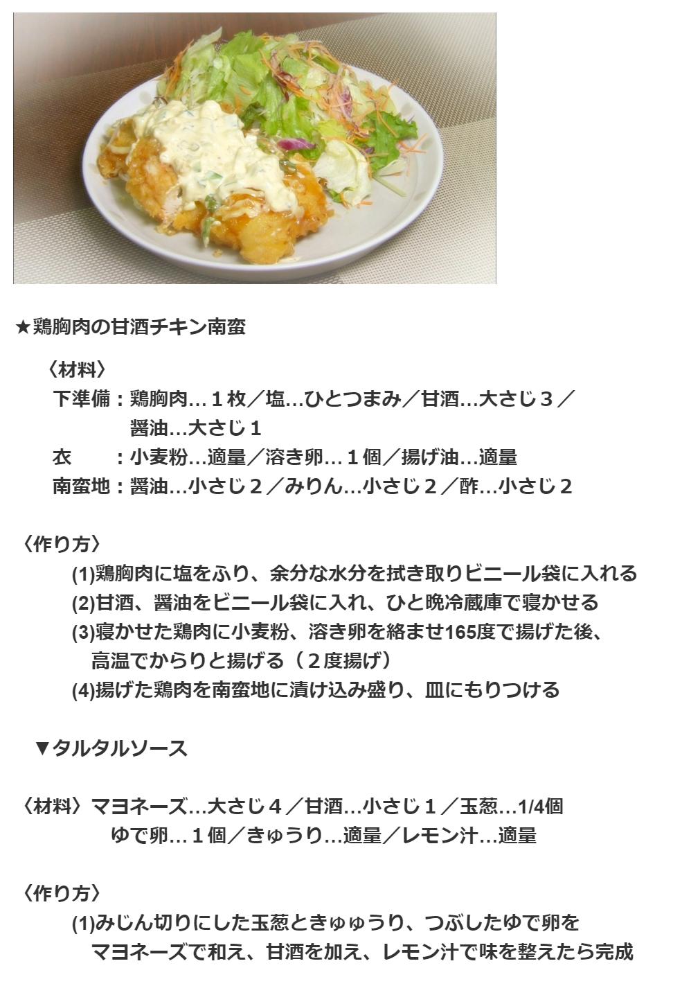 1608_30_関西ワンダー-鶏肉料理