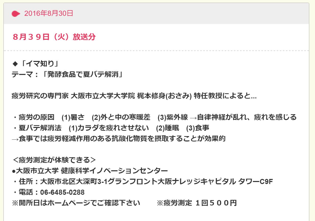 1608_30_関西ワンダー