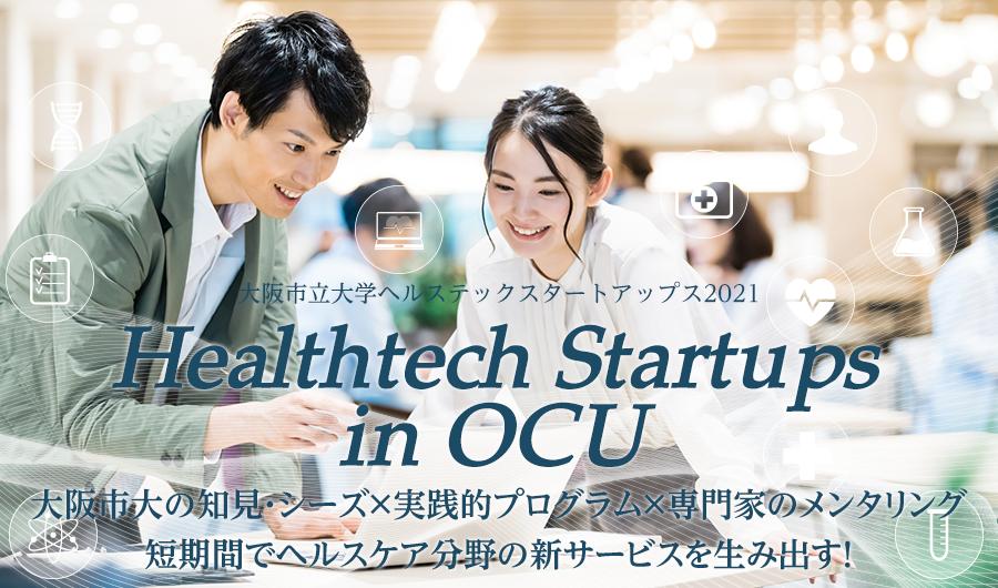 大阪市立大学ヘルステックスタートアップス2021 Healthtech Startups in OCU 大阪市大の知見・シーズ×実践的プログラム×専門家のメンタリング。短期間でヘルスケア分野の新サービスを生み出す!