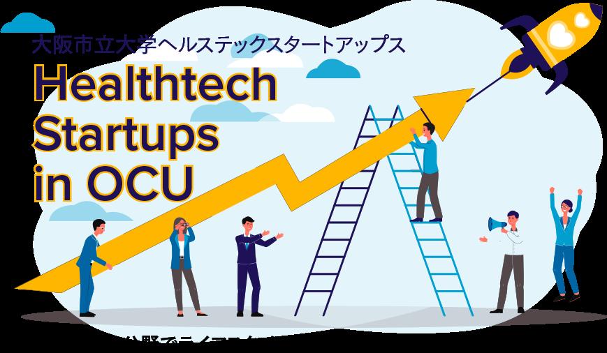 大阪市立大学ヘルステックスタートアップス Healthtech Startups in OCU ヘルスケア分野でライフスタイルを変える新たなサービスを生み出す!