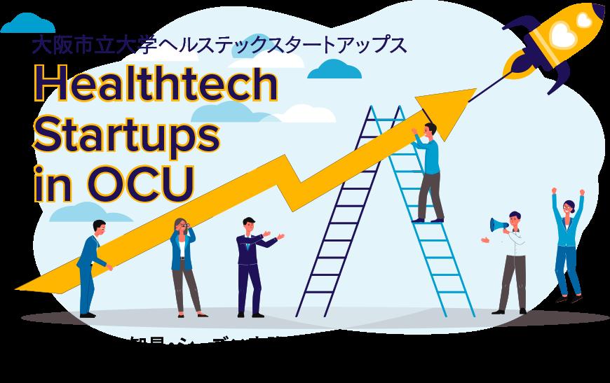 大阪市立大学ヘルステックスタートアップス Healthtech Startups in OCU 大阪市大の知見・シーズ×実践的プログラム×専門家のメンタリング。短期間でヘルスケア分野の新サービスを生み出す!
